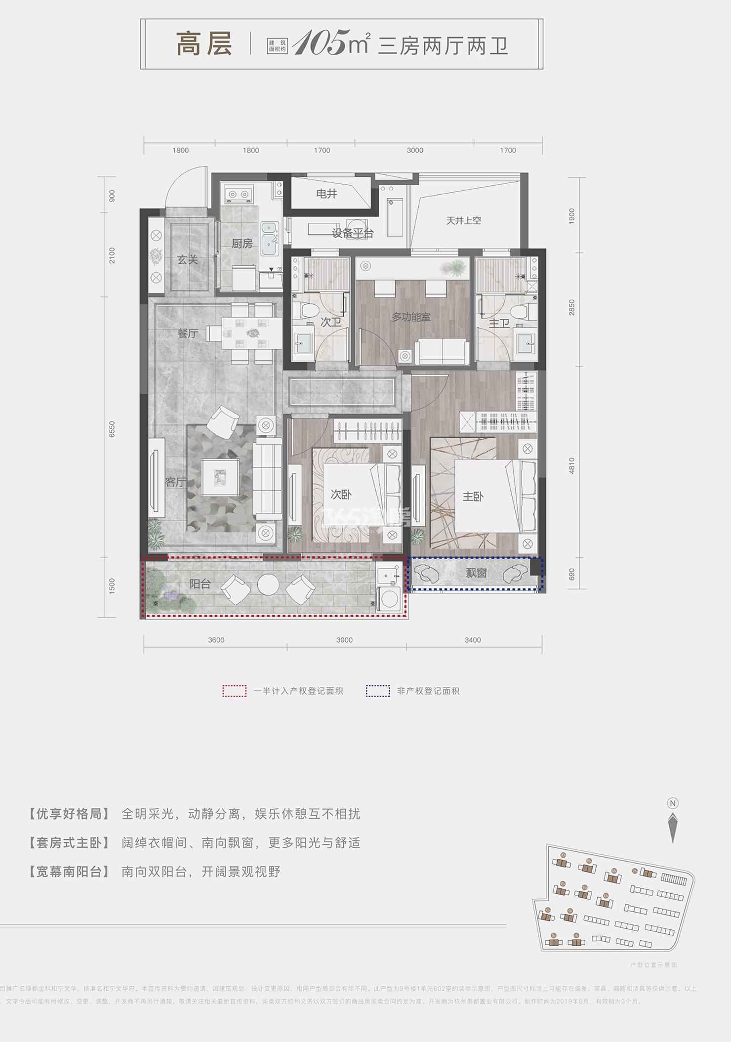 绿都金科和宁文华高层4、5、9、10、13-15、18-21号楼中间套户型 约105㎡