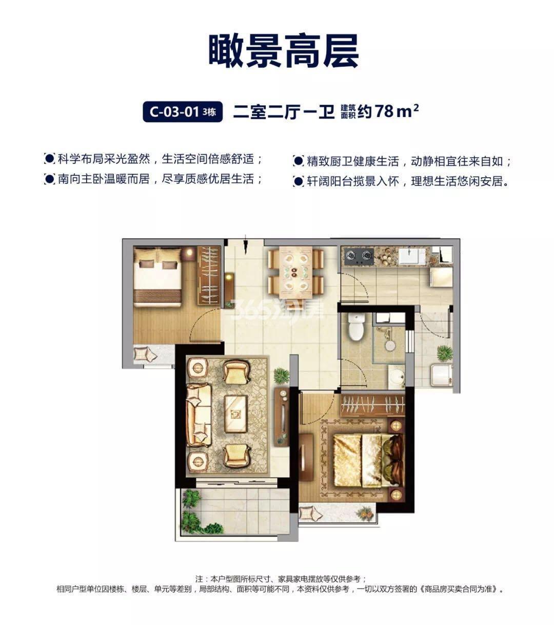 西安恒大文化旅游城78㎡二室二厅一厨一卫