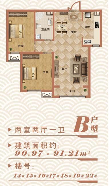 高层B户型 两室两厅一卫90平米