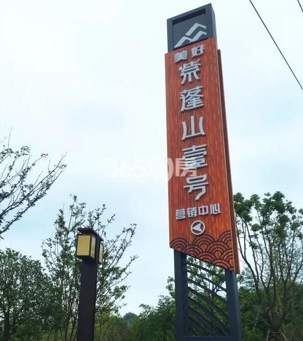 美好紫蓬山壹号营销中心路标实景图(2018.2.5)