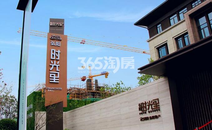 弘阳时光里售楼部(2018.2.5)
