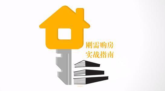 绵阳刚需者必看:一年中这个时间段买房便宜!