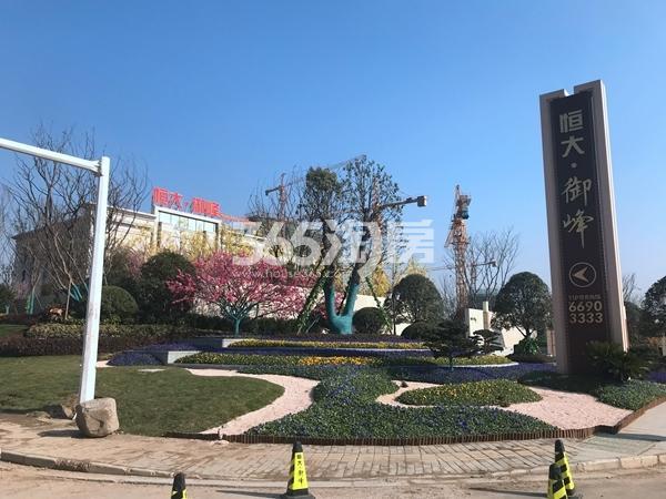 恒大御峰售楼处实景图(2017.12 摄)