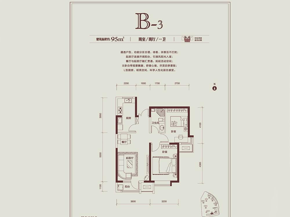 B-3户型,2室2厅1卫,95平米