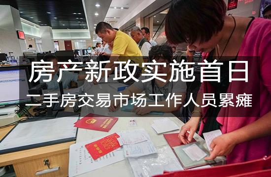 房产新政实施首日 二手房交易市场工作人员累瘫