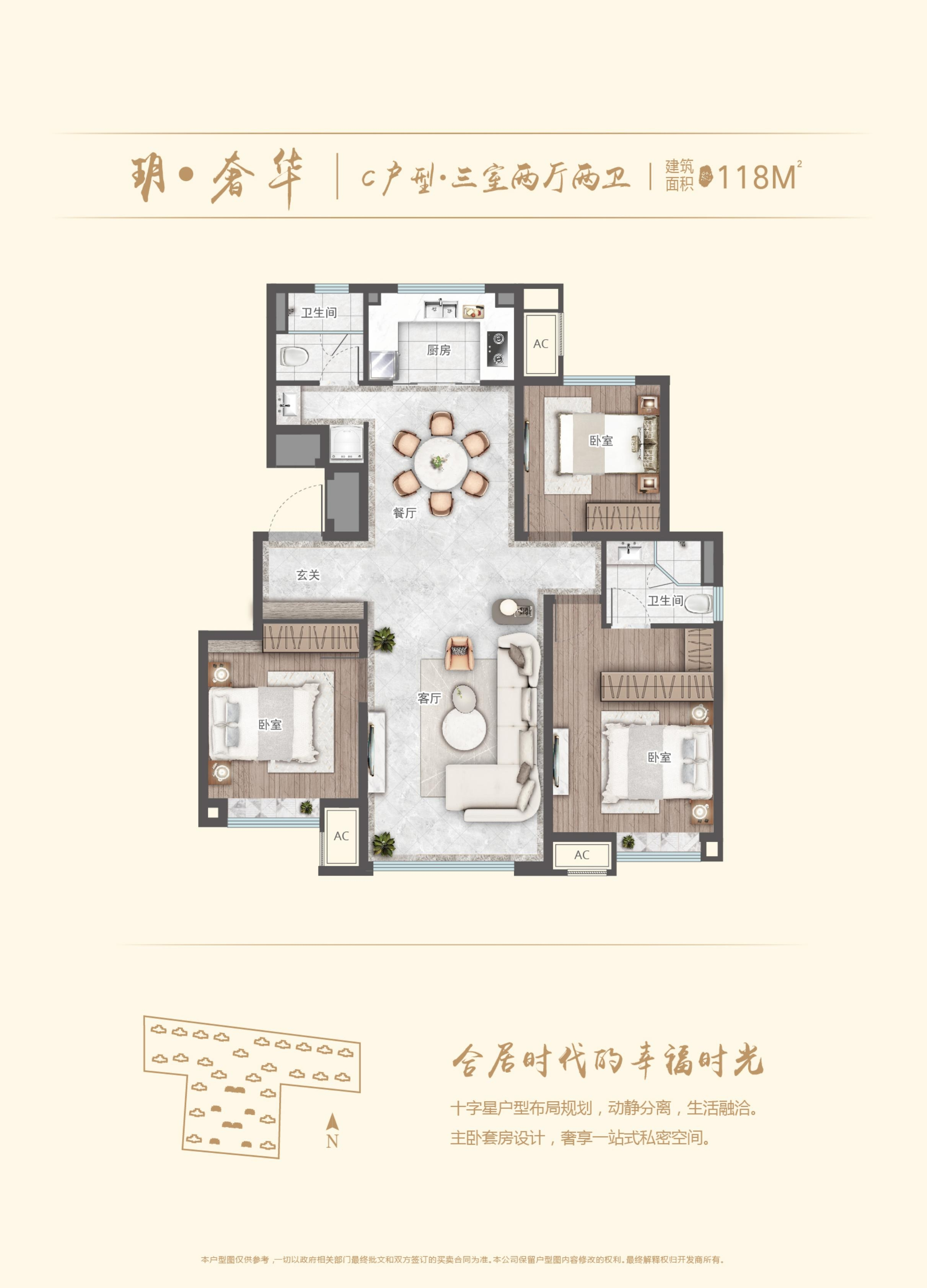 C户型 建筑面积约118平米 三室两厅两卫