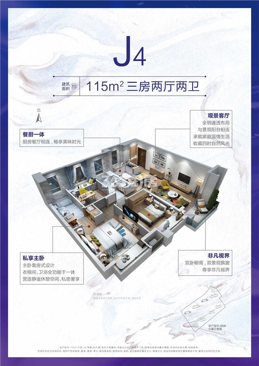 华侨城翡翠天域J4户型115㎡户型图