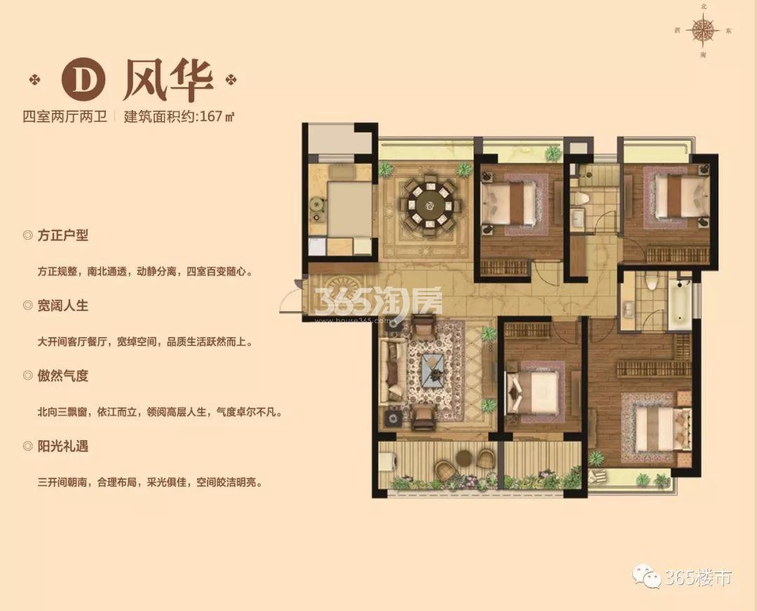 深业滨江半岛167㎡四室两厅两卫
