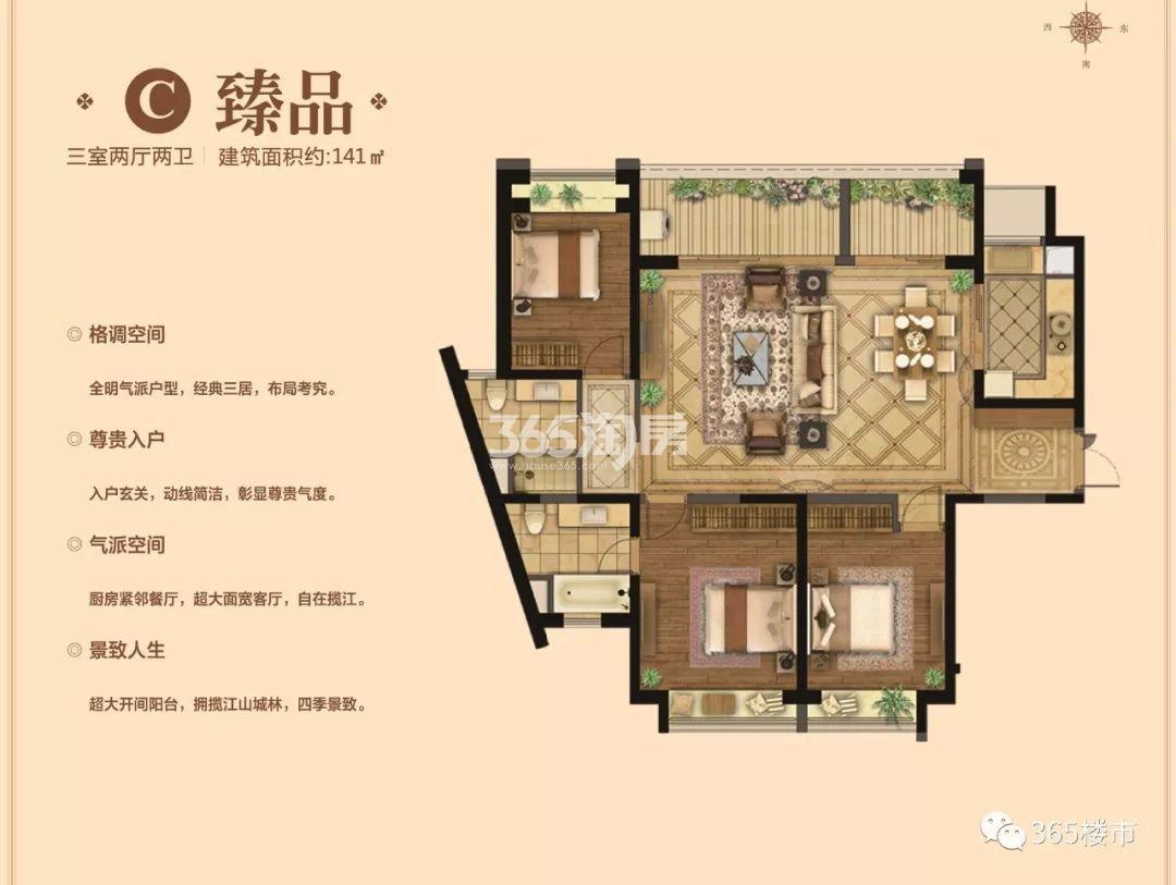 深业滨江半岛141㎡三室两厅两卫