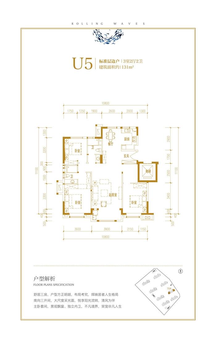 洋房U5户型131平米三室两厅两卫