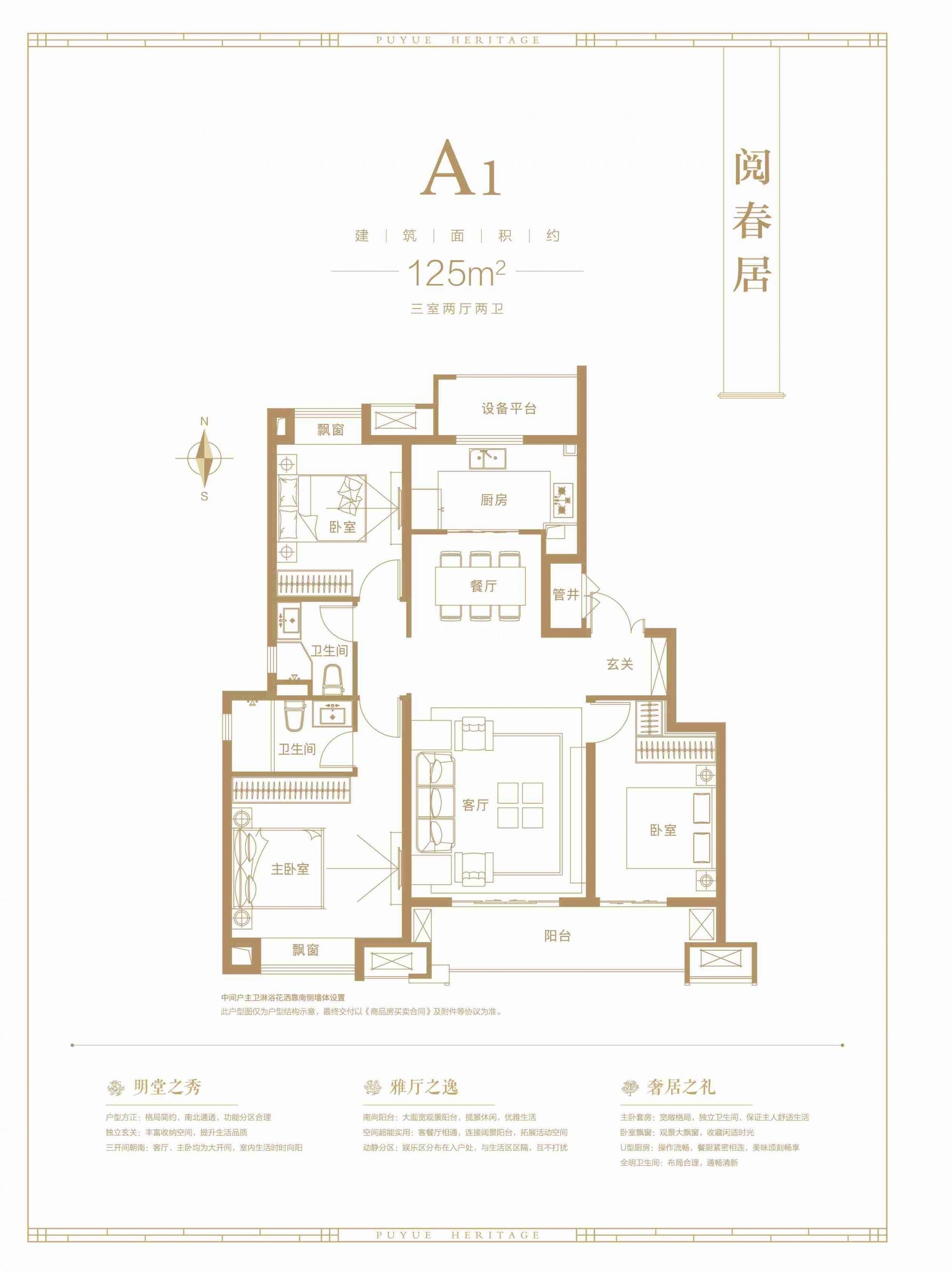 弘阳璞樾门第A1户型(建面约125㎡)
