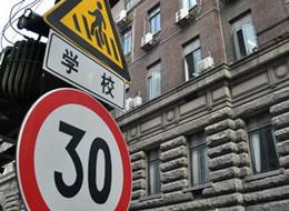 南京30所名校学区房价出炉