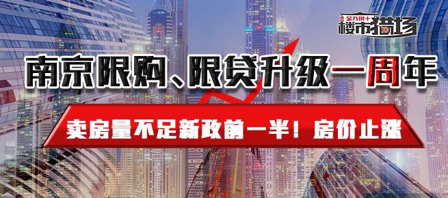 调控一年南京这些数据发生巨变!未来楼市还要看这几个信号
