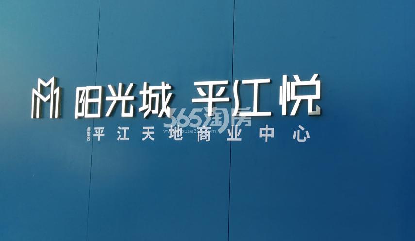 阳光城·平江悦
