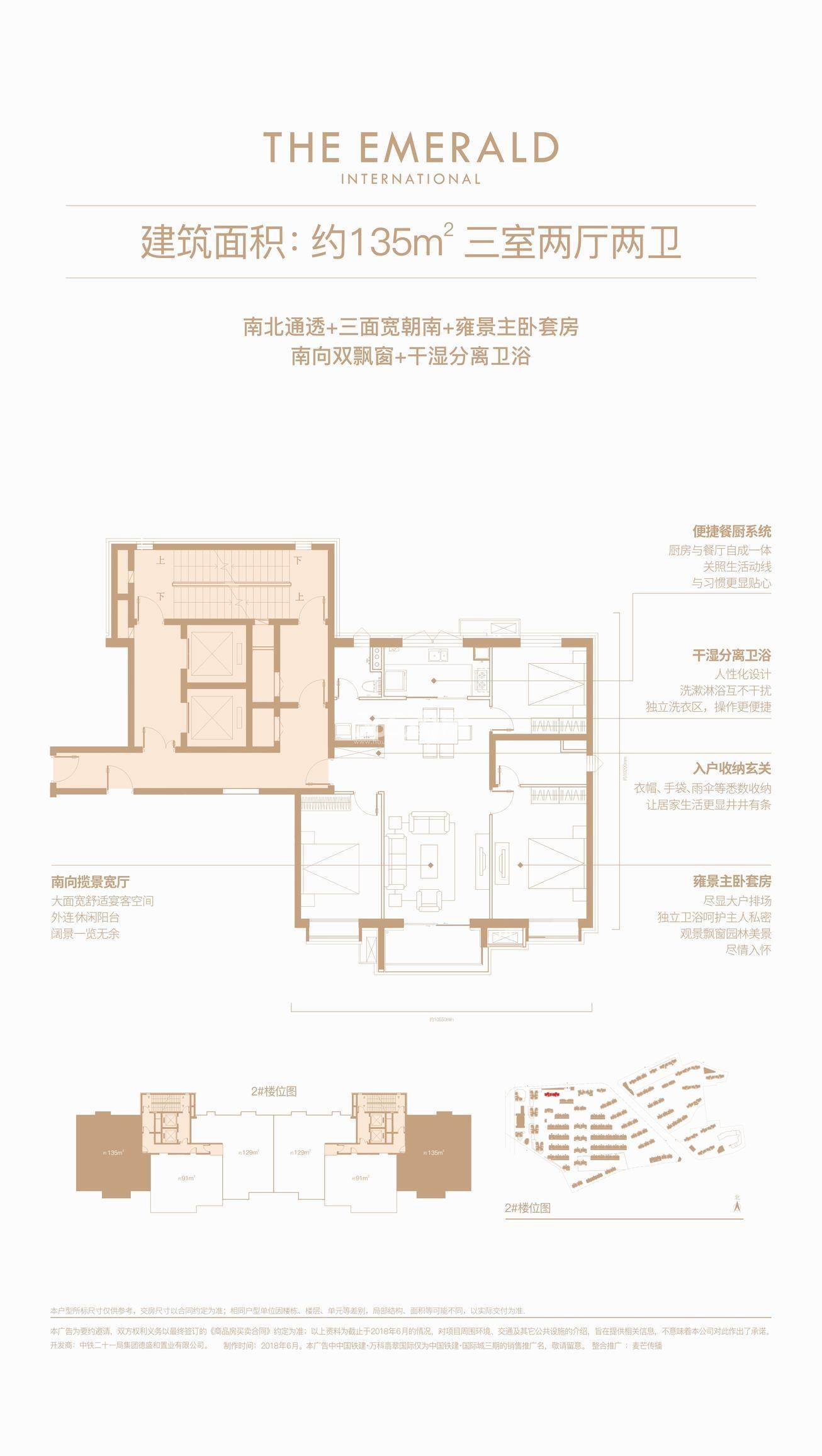 中国铁建万科翡翠国际135㎡三室两厅两卫户型户型图