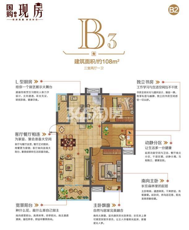 蚌埠国购广场现房 B3三室两厅一卫108㎡