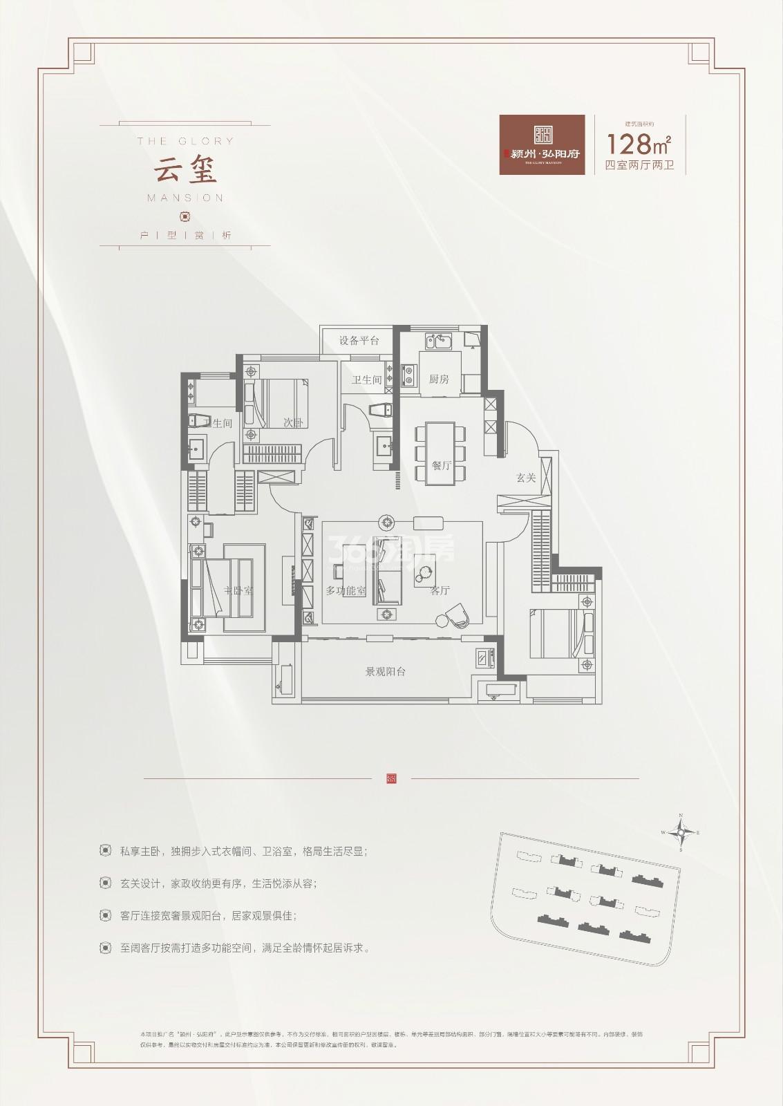 颍州·弘阳府户型图