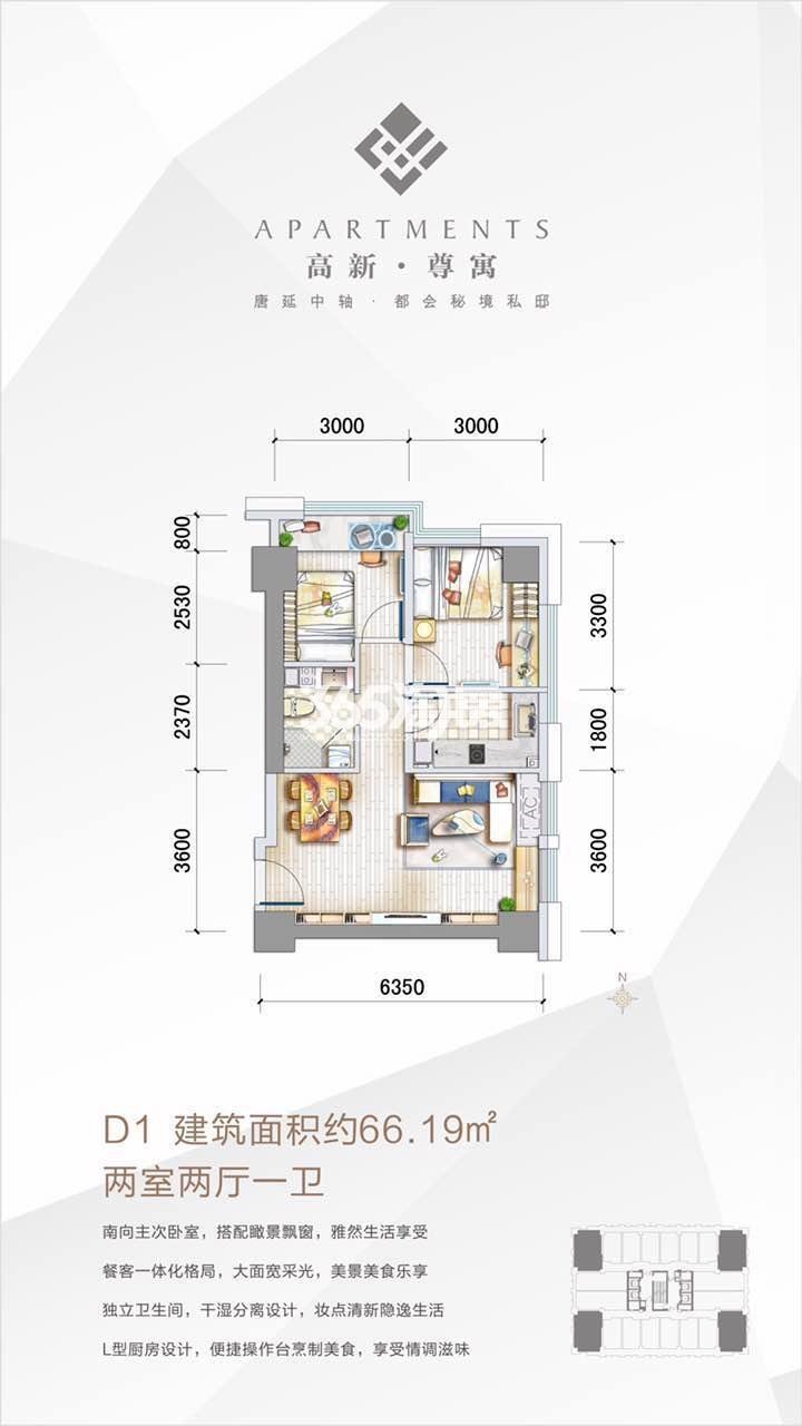 高新尊寓D1户型两室两厅一厨一卫66.19平米