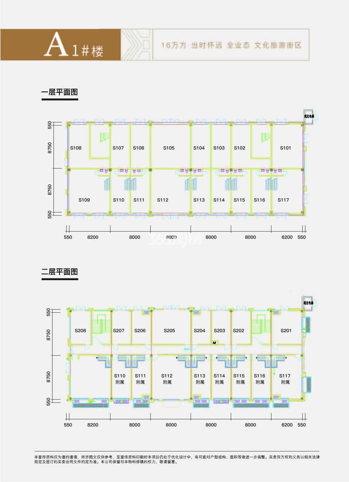 大禹九州里 A1#楼商铺楼整栋户型