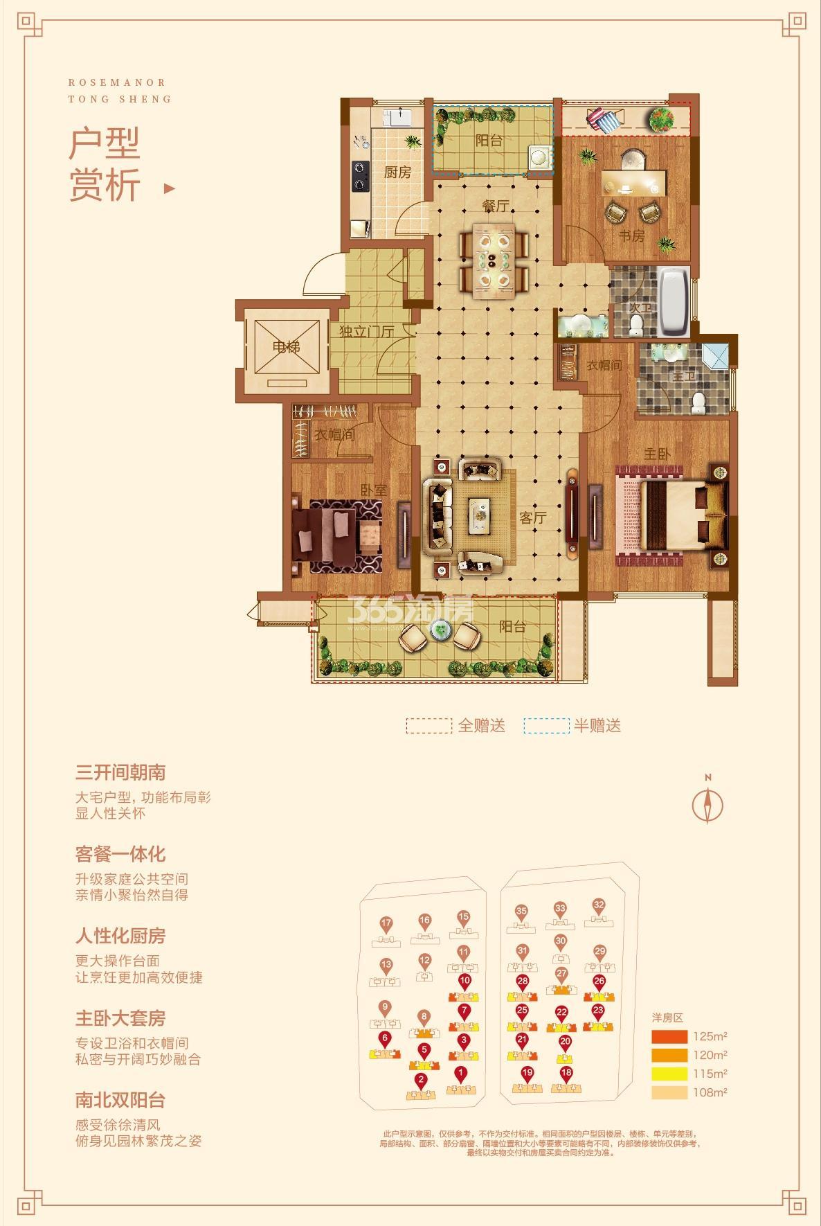 同昇玫瑰庄园Y1: 三室 二厅 二卫 108-125㎡