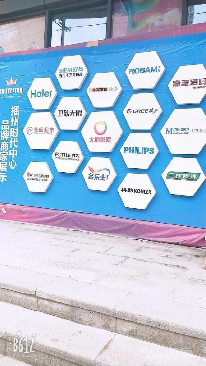 播州时代中心15平米2015年新铺豪华装