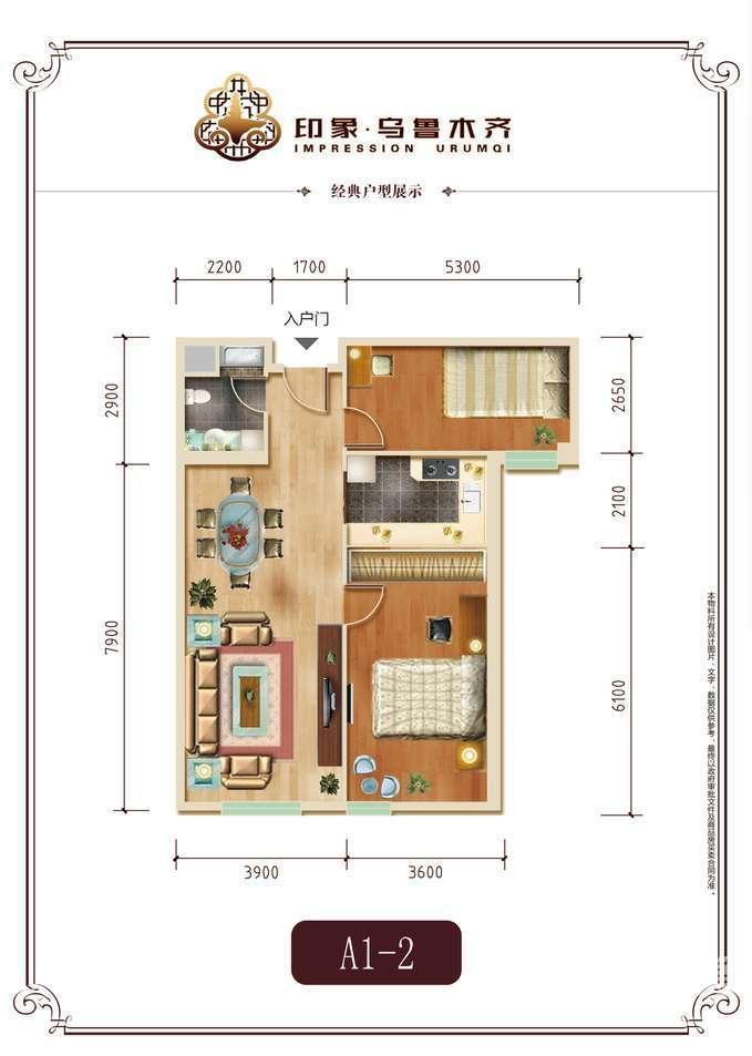 印象乌鲁木齐5室3厅2卫500平方住宅商铺别墅