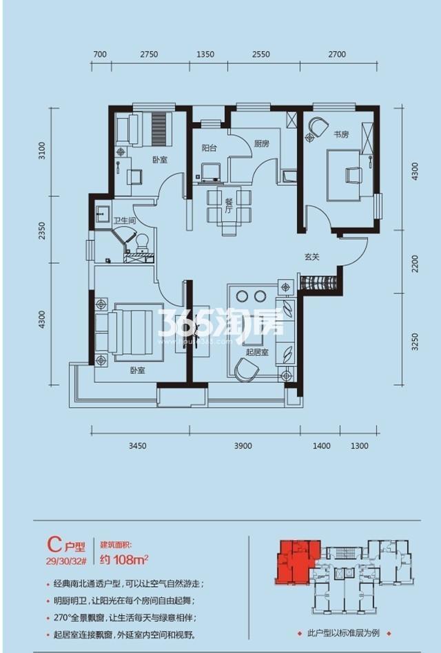 高层C户型,3室1厅1卫,108平米