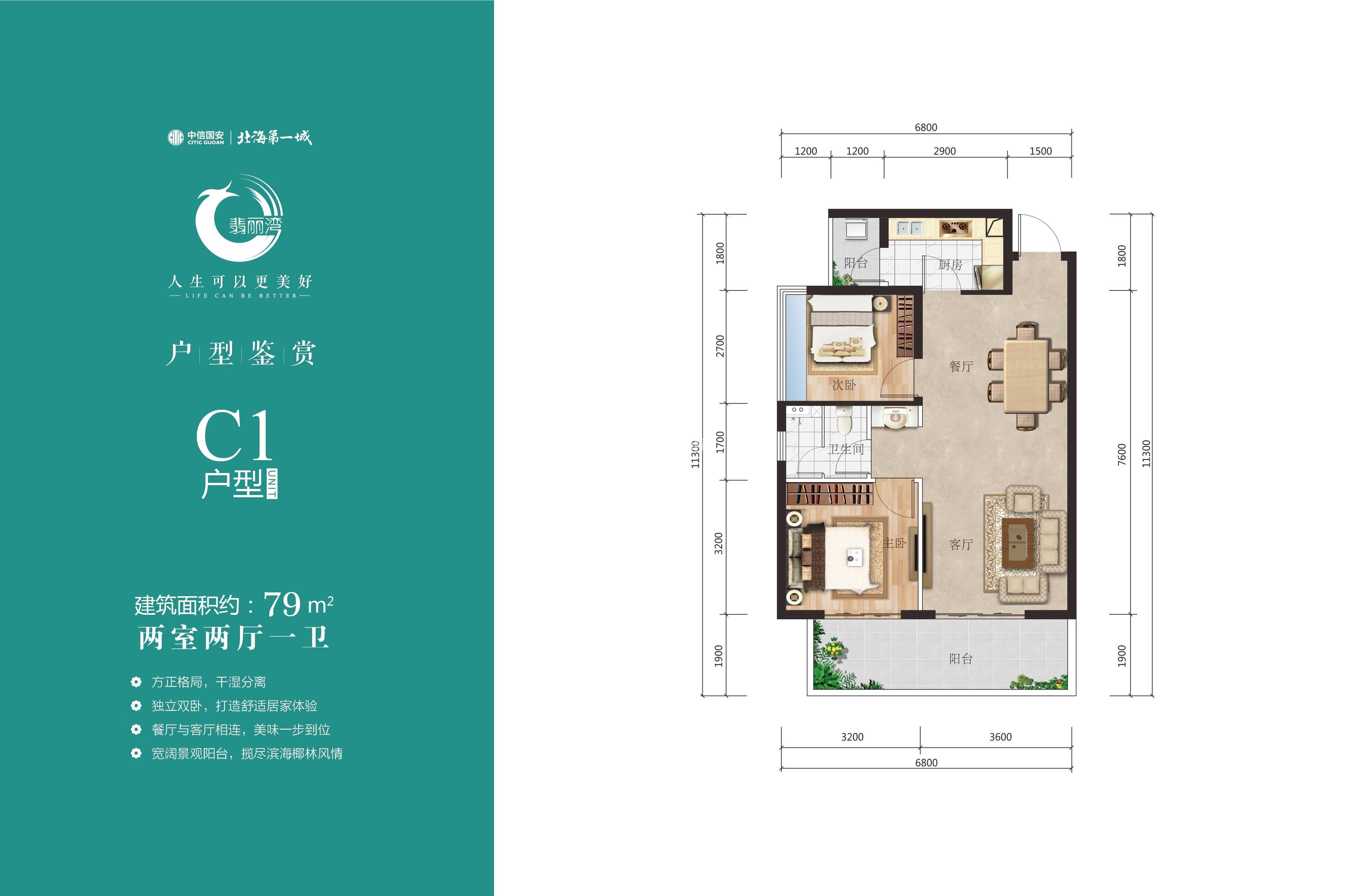 两室两厅一卫户型_C1