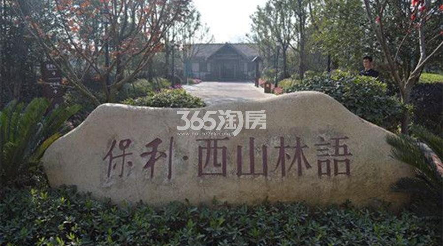 保利西山林语小区内部实景图(12.27)