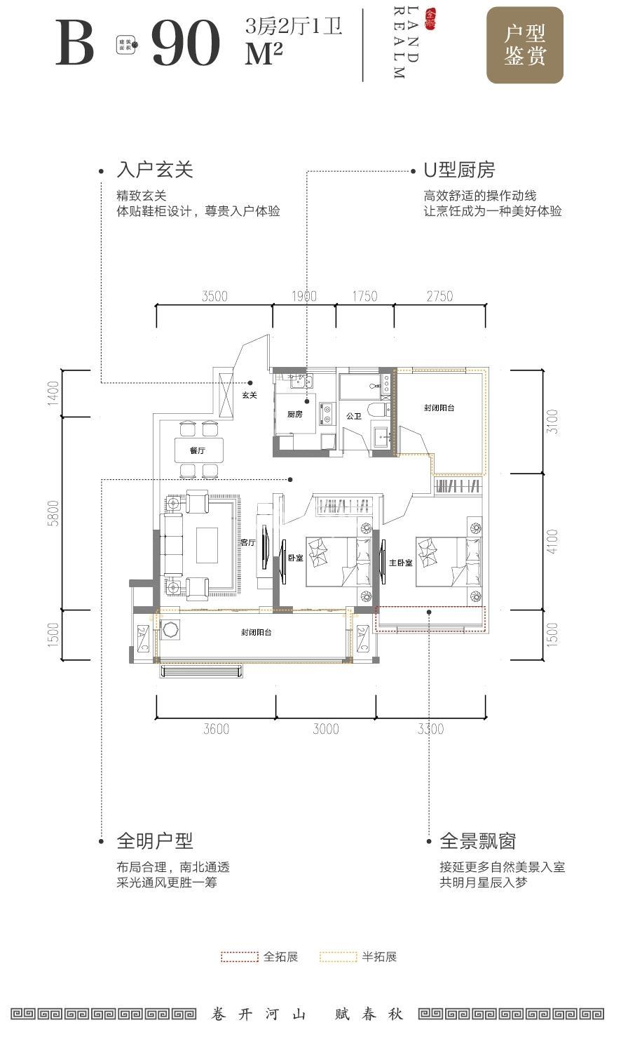 山河赋90㎡三房两厅一卫B户型图