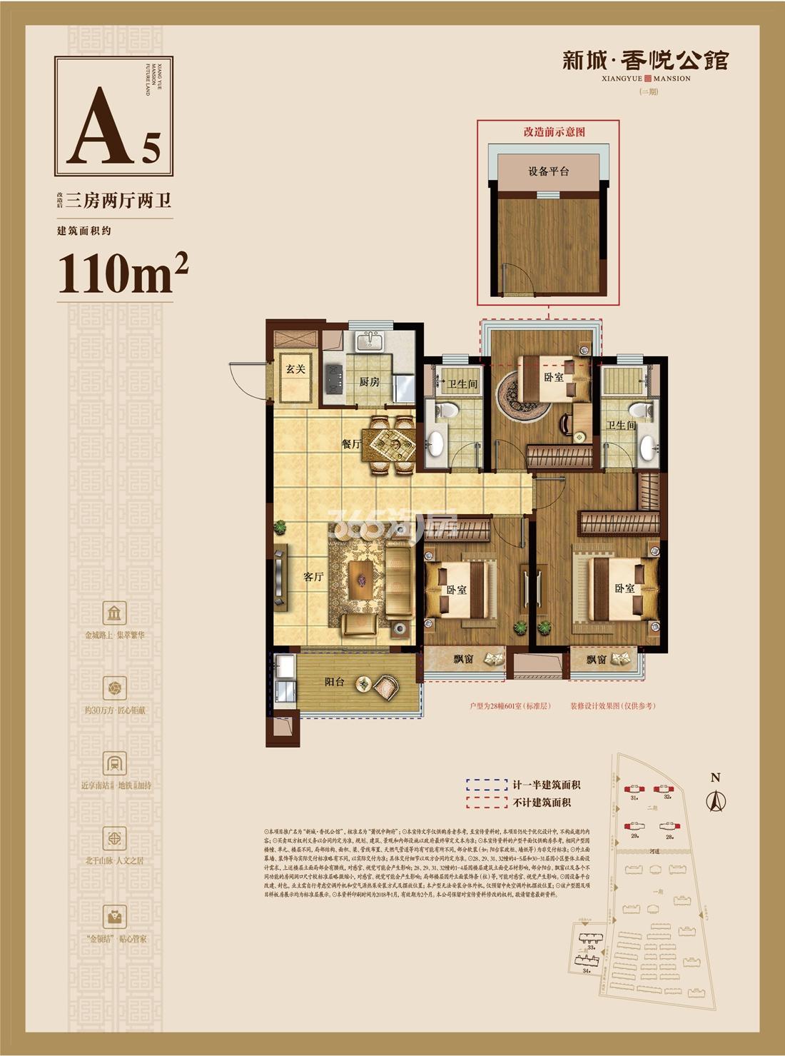 新城香悦公馆二期高层A5户型110方(28、29、31、32#)