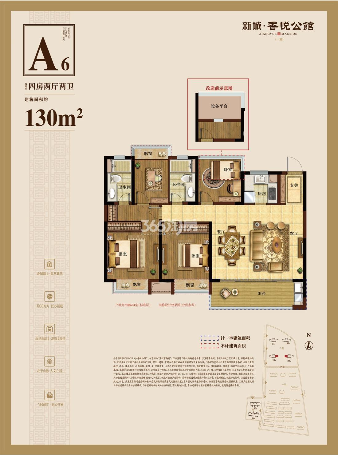 新城香悦公馆二期高层A6户型130方(28、29#)