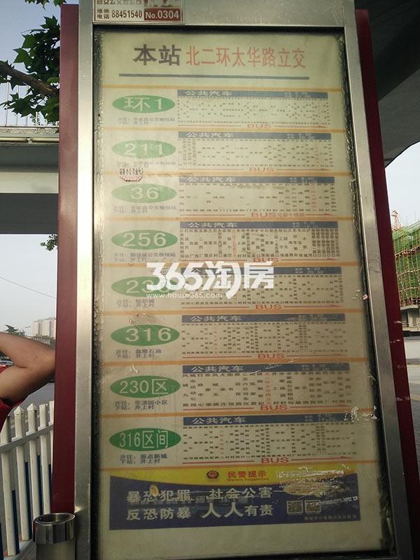 中国铁建西派国际交通图