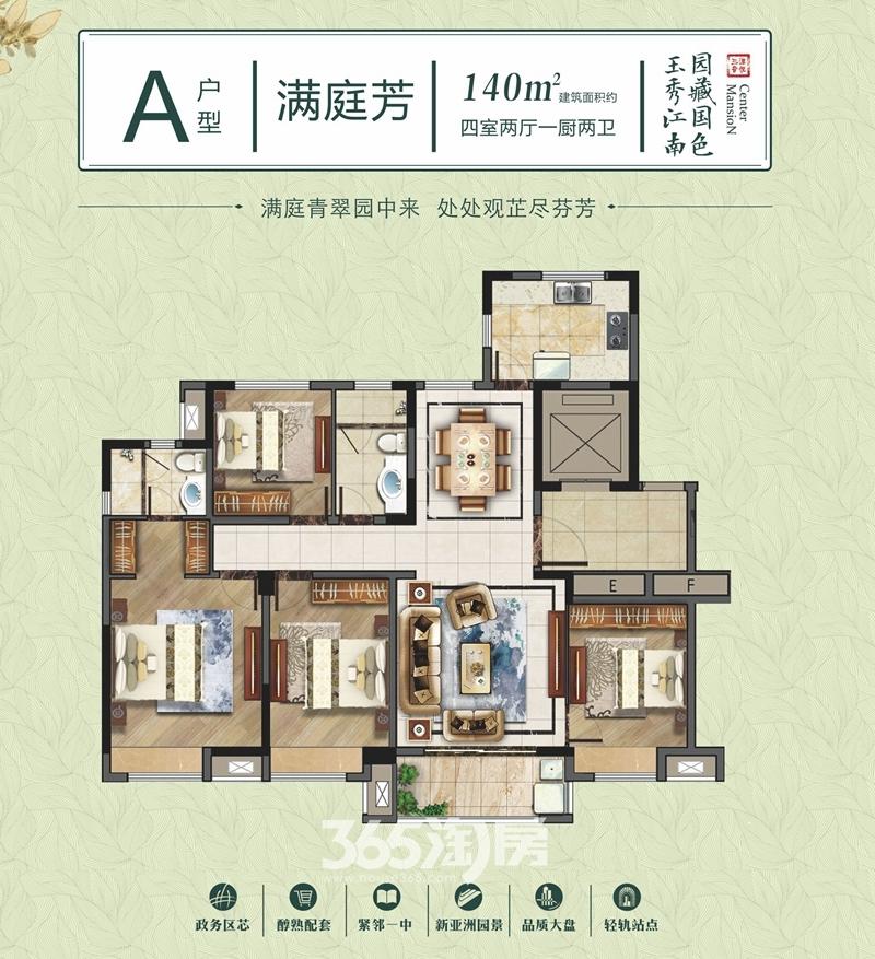 三潭音悦玉园A户型图