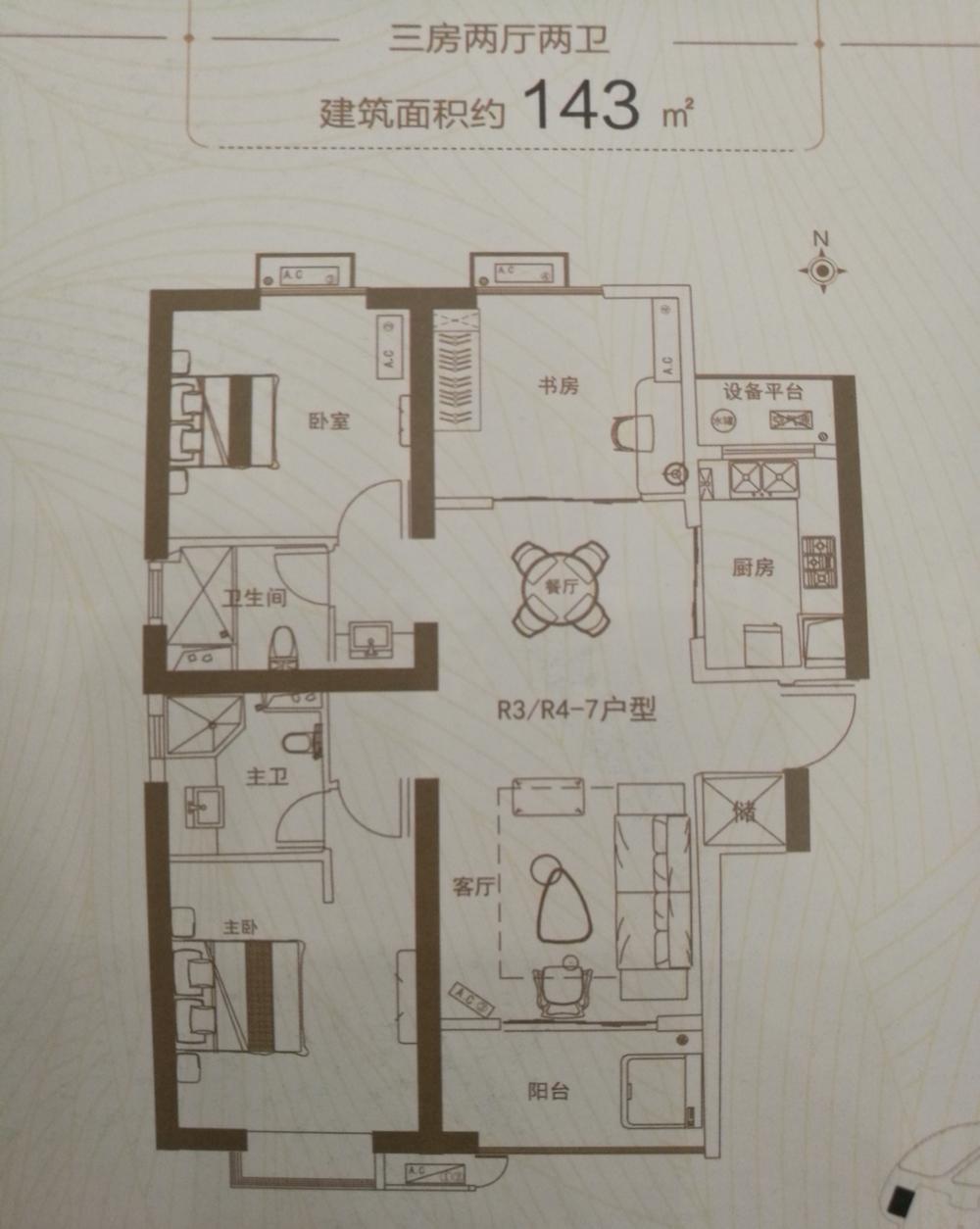 坝上街环球中心R3#、R4#楼143㎡户型