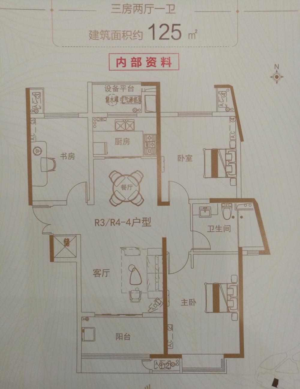 坝上街环球中心R3#、R4#楼125㎡户型