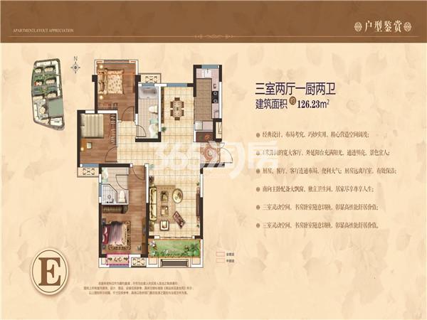 东鼎名人府邸 三室两厅两卫126.23㎡