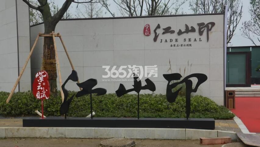 紫云赋江山印售楼部外部标志实景图(2018.7.9)