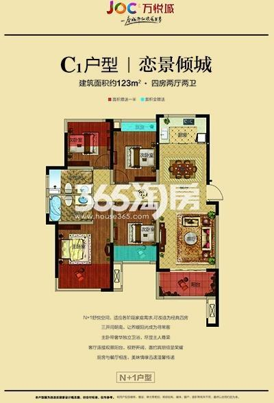 万悦城C1户型123㎡(20161009)