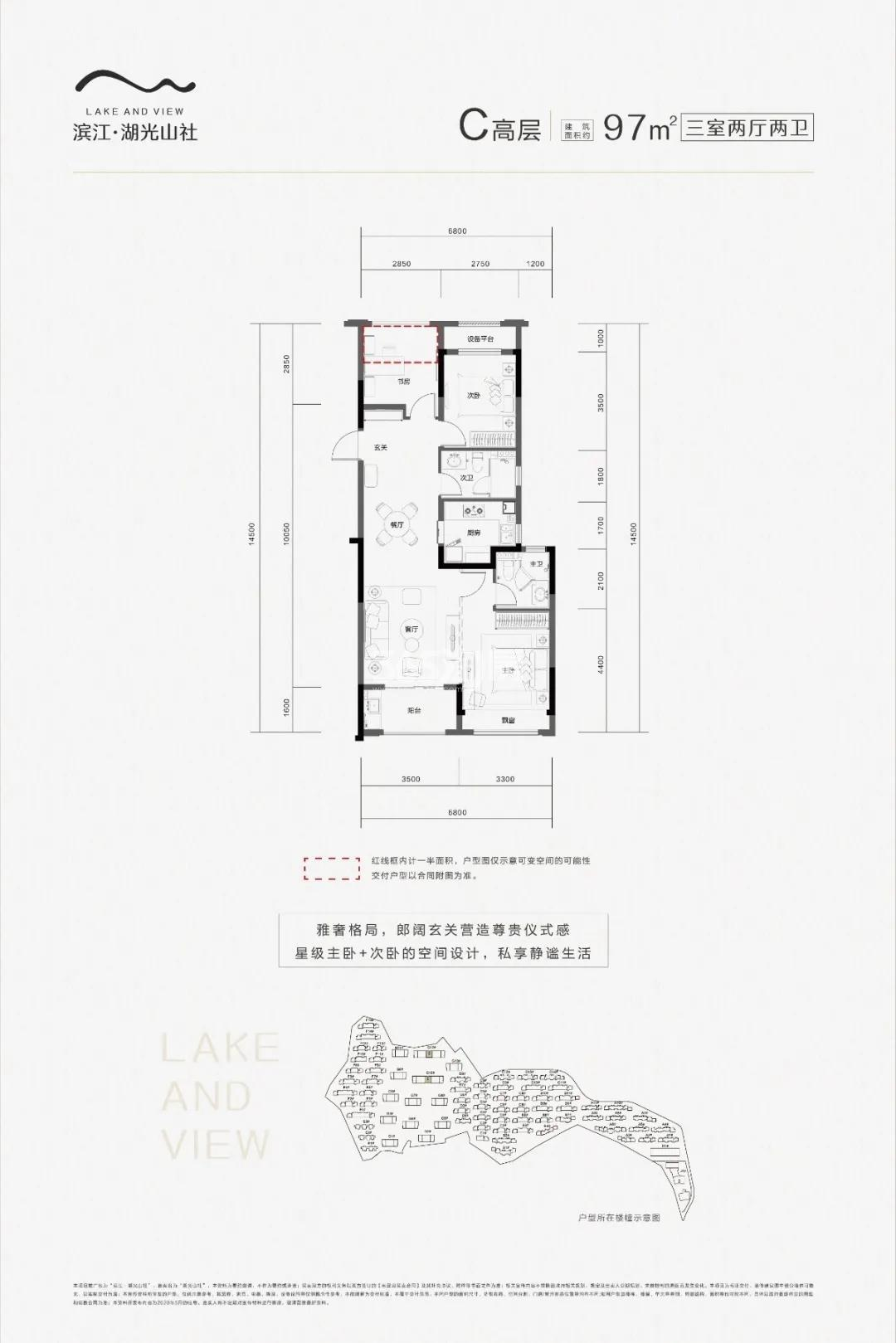 滨江湖光山社B户型建面约97㎡(小高层夹中间套)