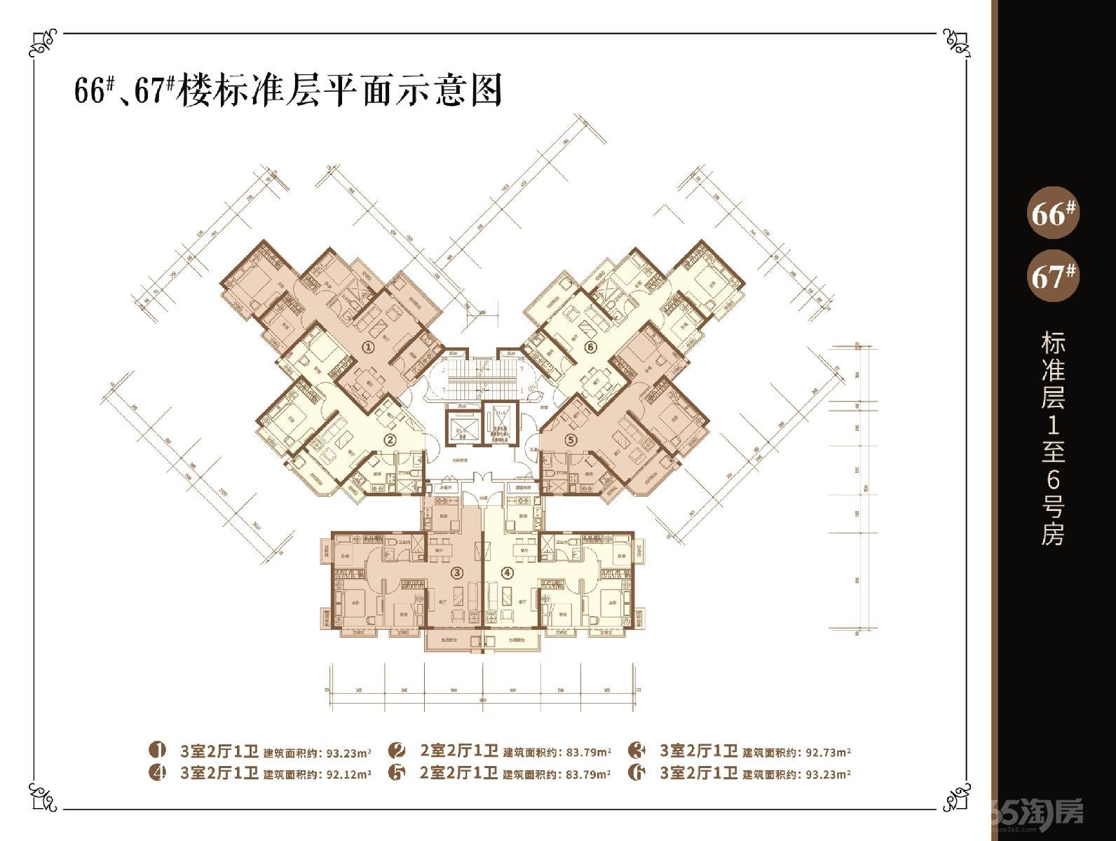 恒大绿洲二号院3室3厅2卫93平米方