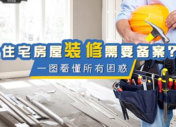 杭州住宅装修要备案?