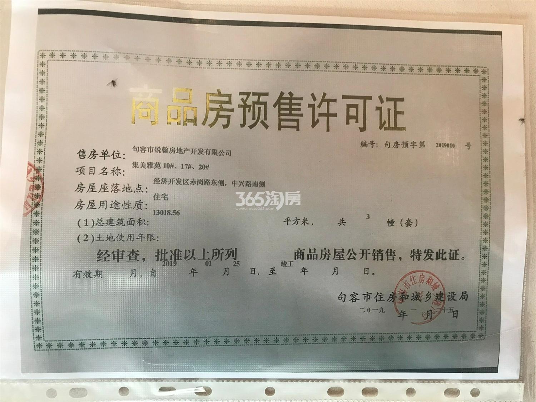 紫悦府销售证照