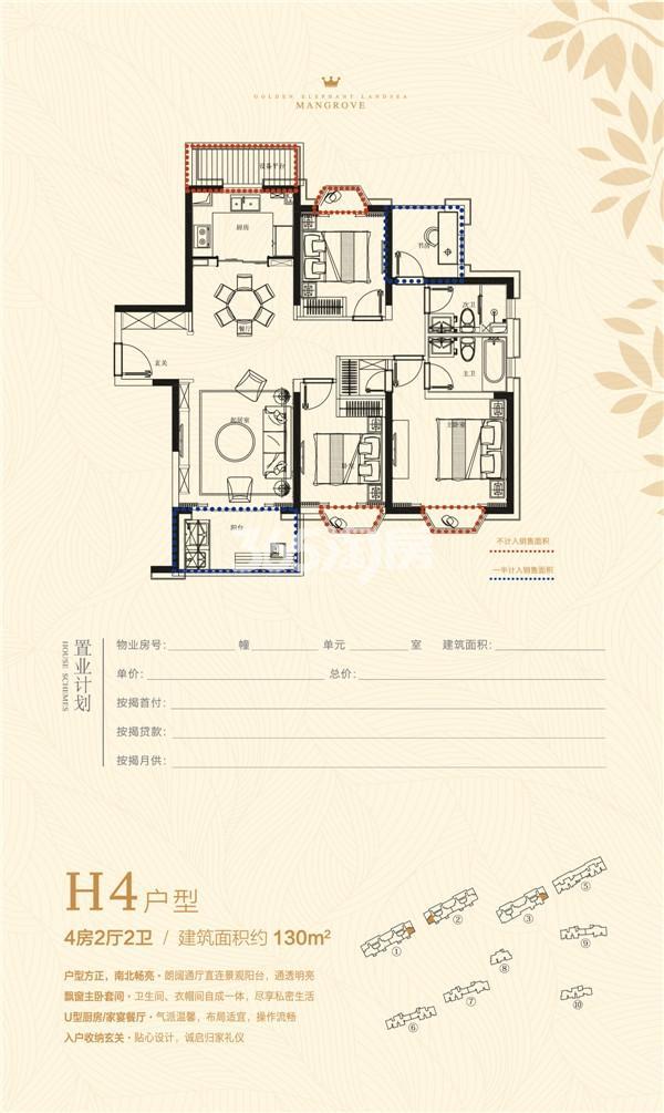 金象朗诗红树林H4-130㎡户型