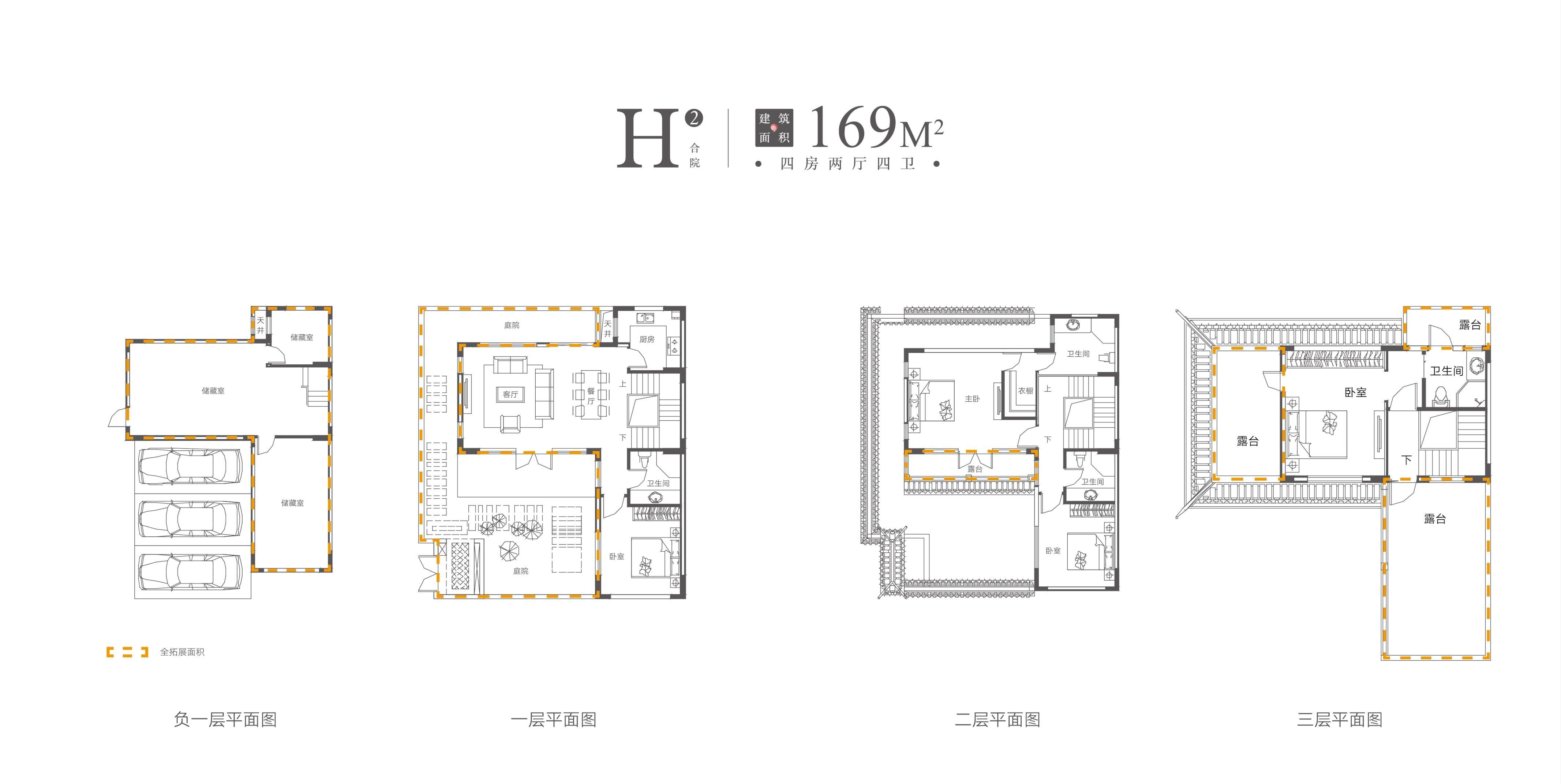 金鹏山河印 联排别墅169平方四室两厅两卫