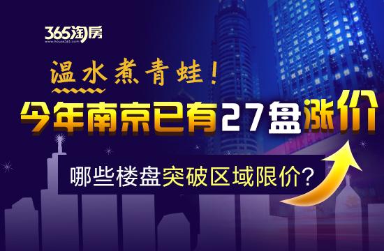 今年南京已有27盘悄悄涨价,最高5000+,这些楼盘突破区域限价…