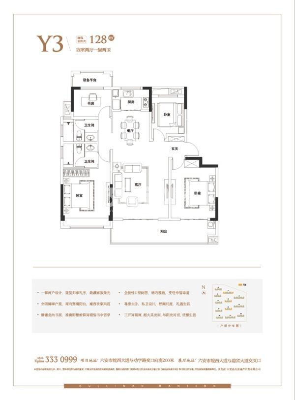 项目Y3户型图