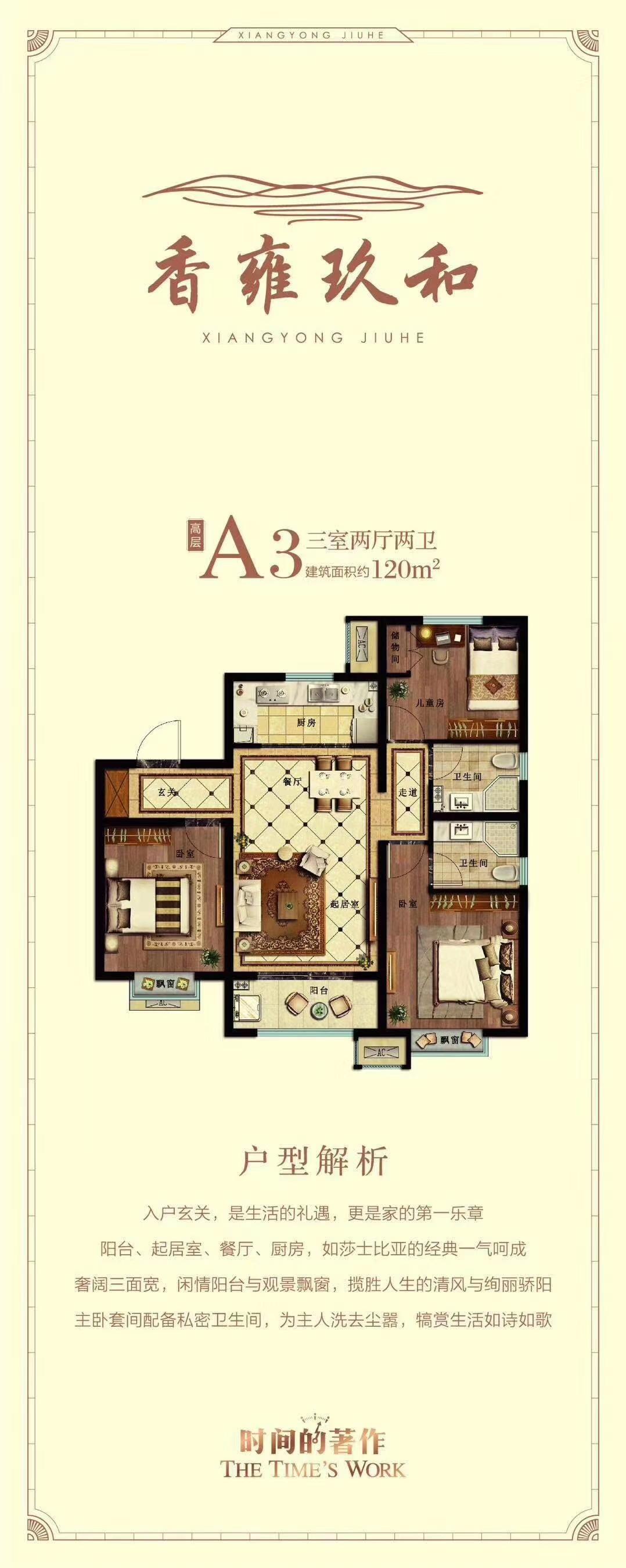 A3户型 120平米 三室两厅两卫