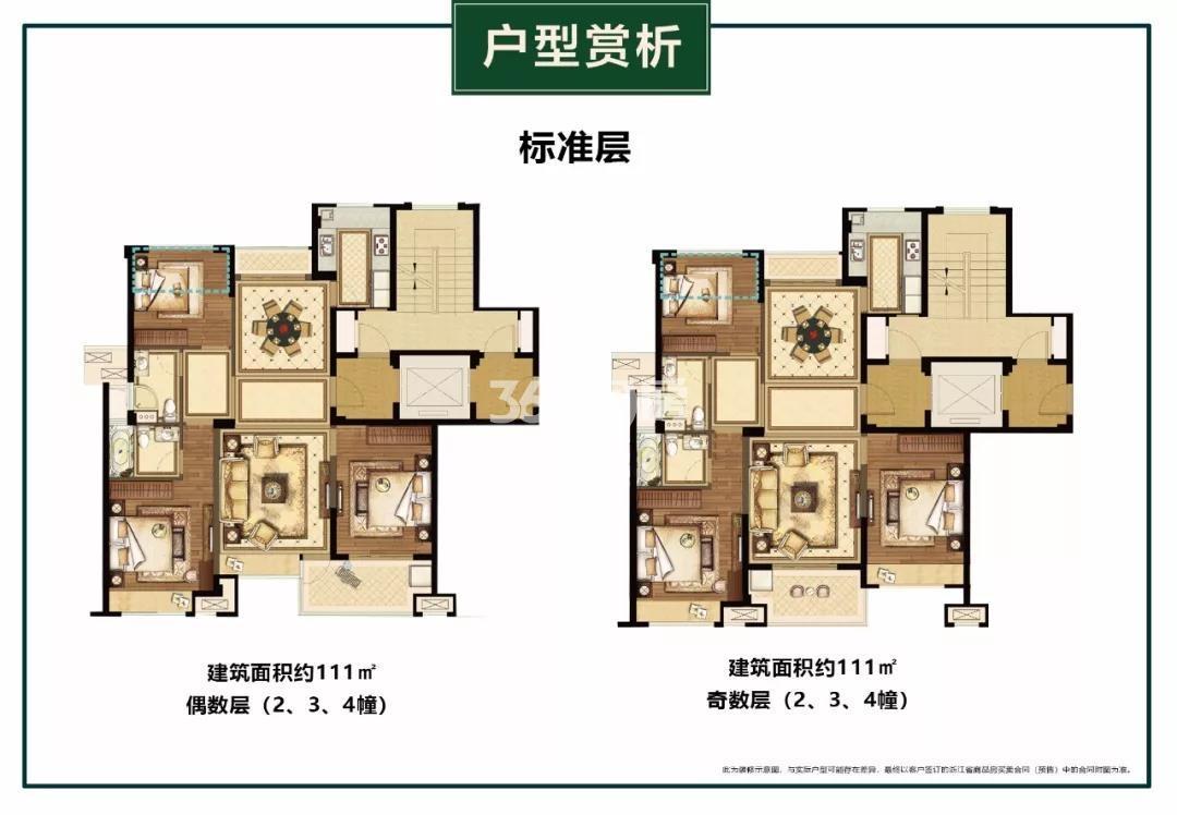 上实海上海(二期)2-4号楼中间套户型图 111㎡