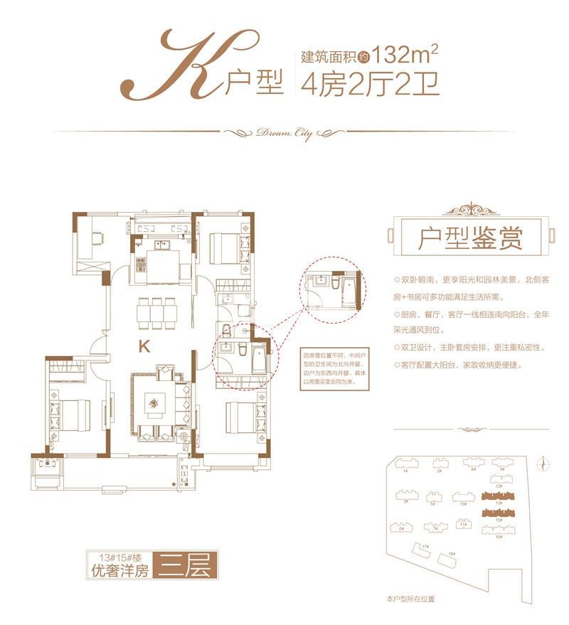 K户型132㎡4房2厅2卫
